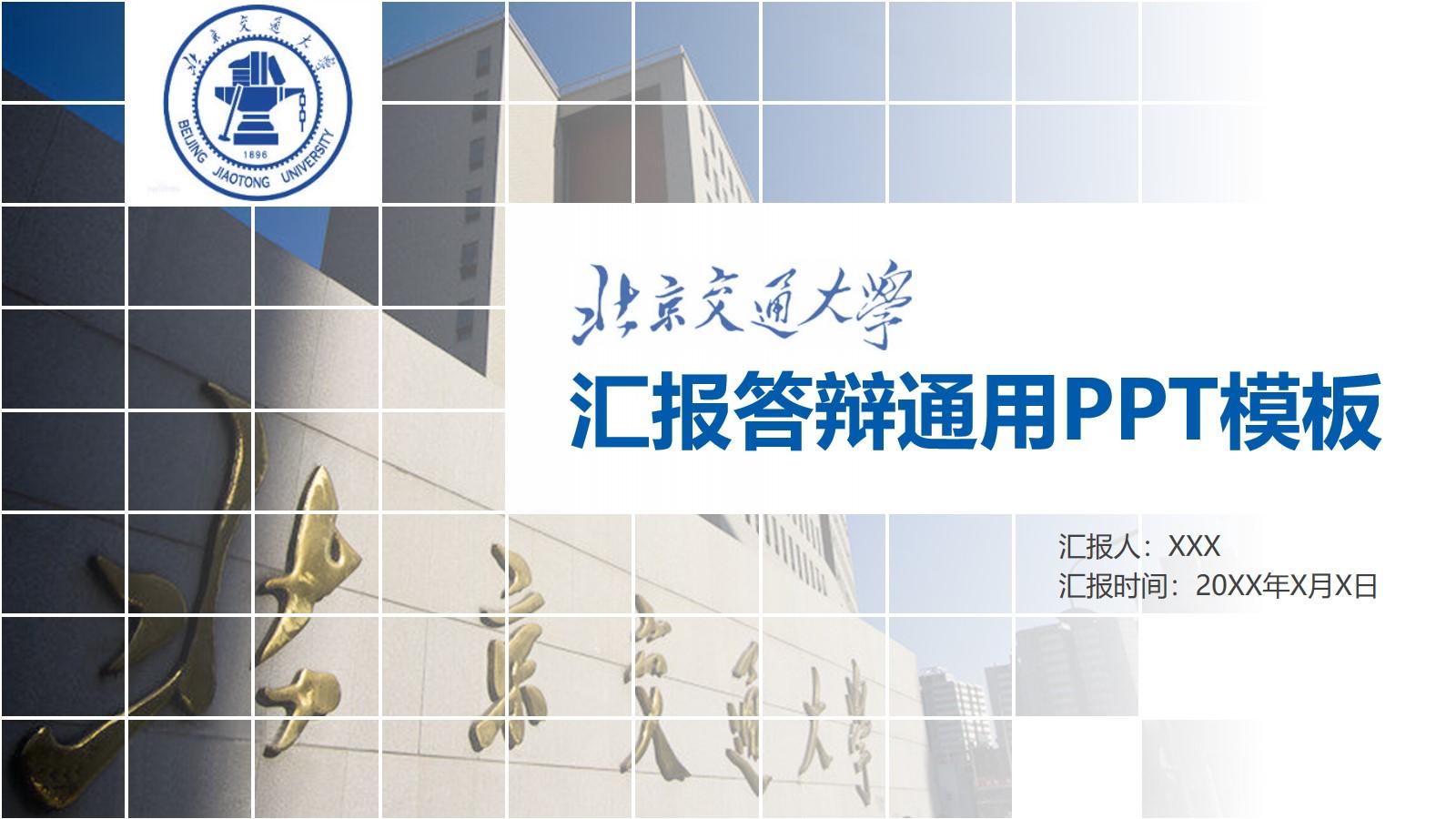 北京交通大学毕业论文汇报答辩ppt模板