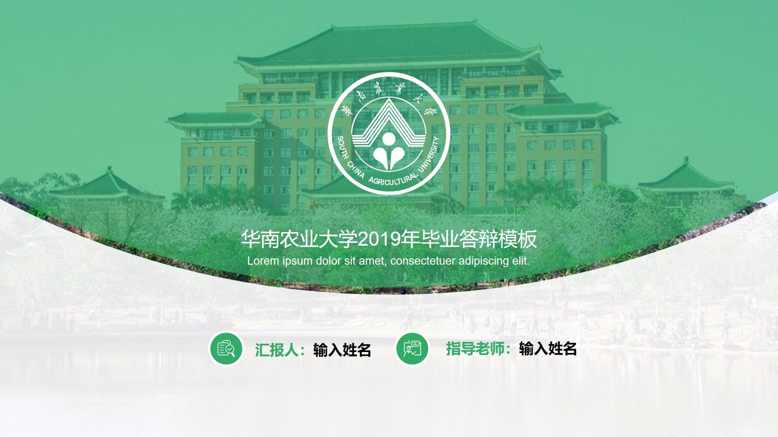 华南农业大学毕业论文答辩通用ppt模板