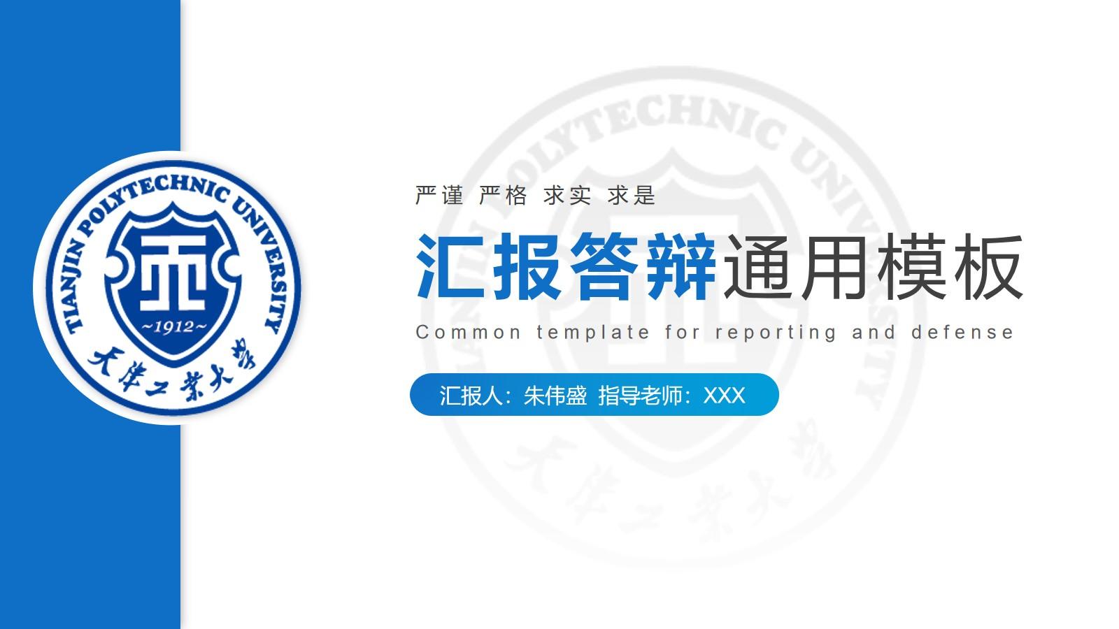 天津工业大学论文汇报答辩通用ppt模板