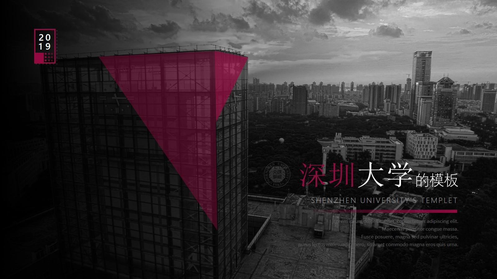 杂志时尚风深圳大学论文答辩通用ppt模板