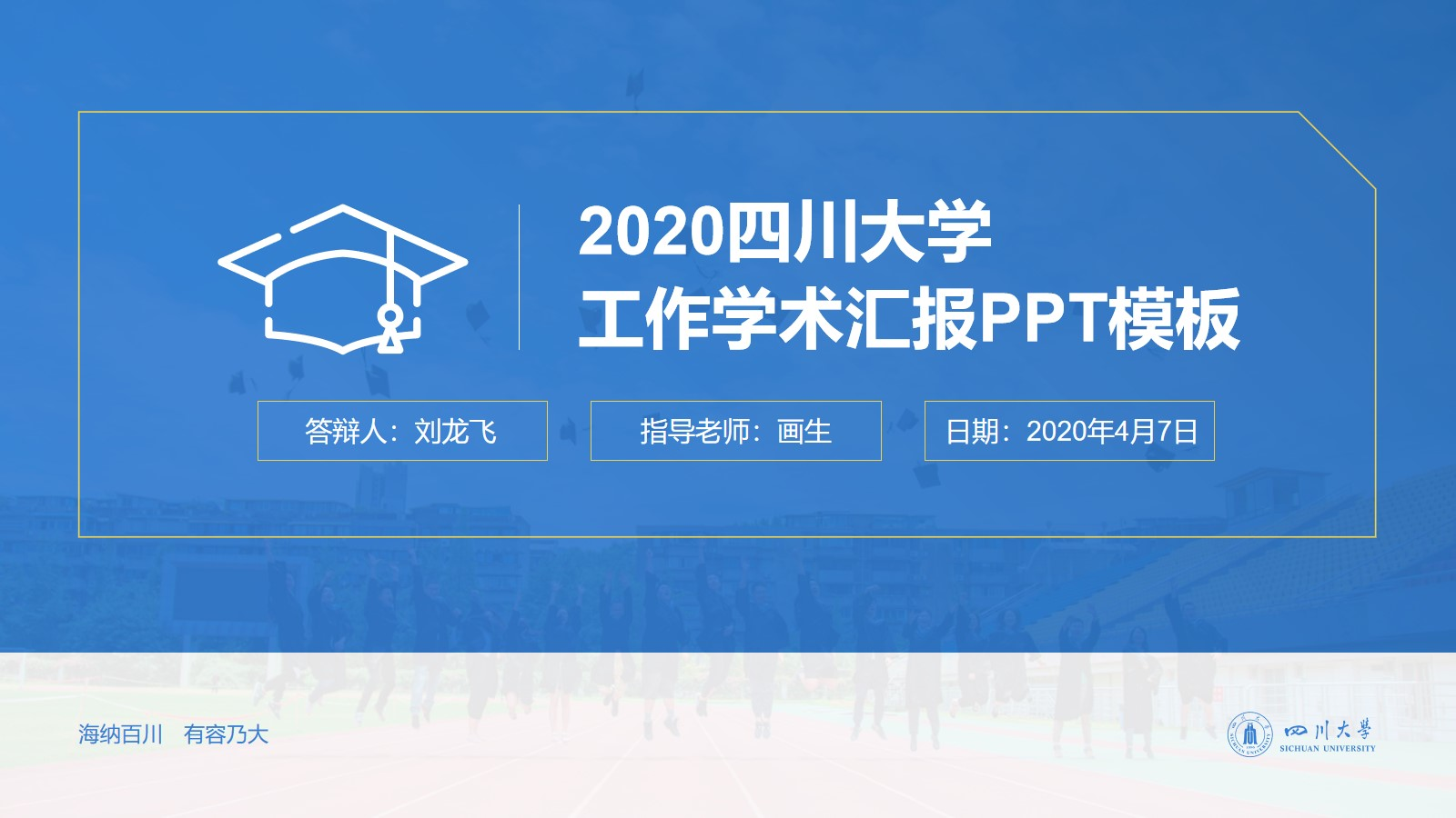 四川大学工作学术汇报ppt模板