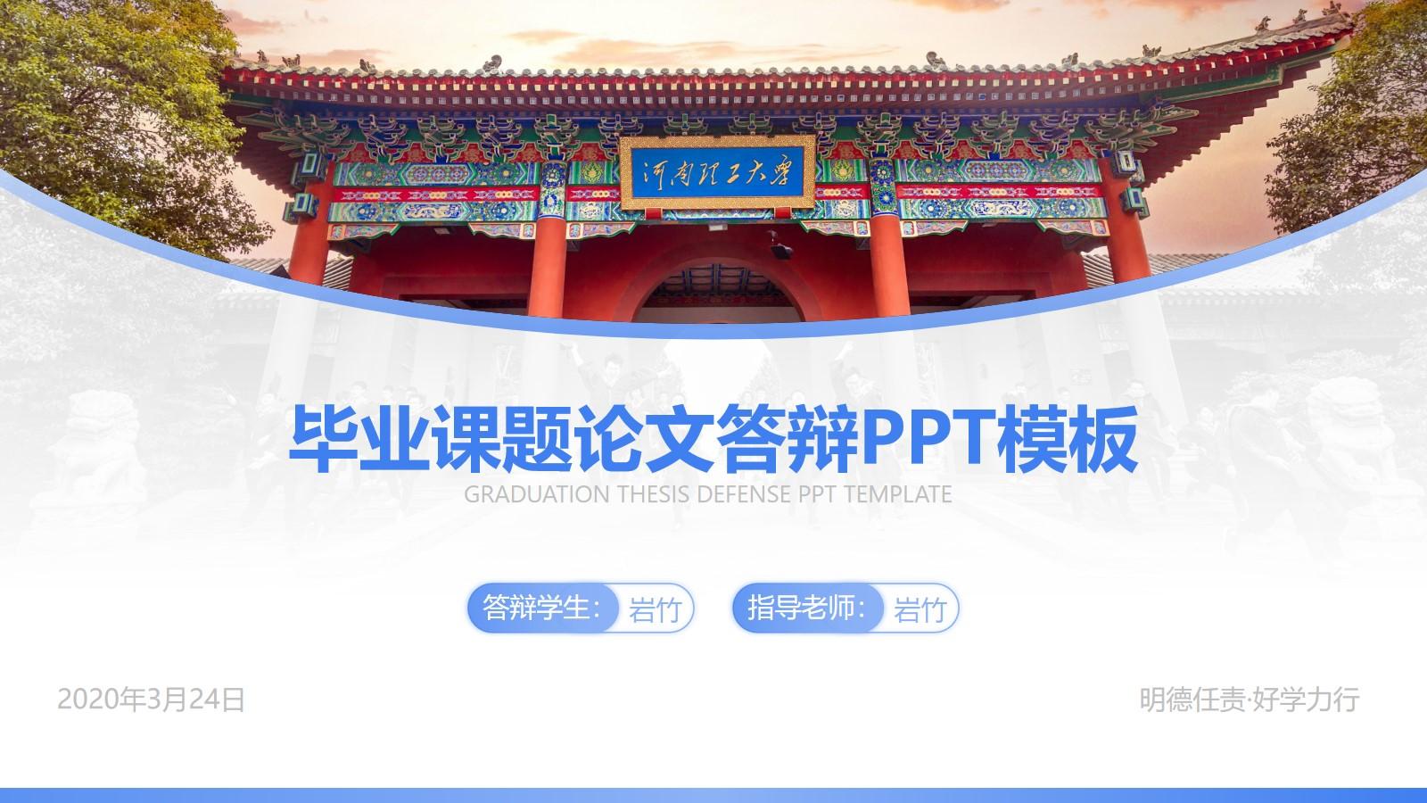 河南理工大学论文答辩通用ppt模板