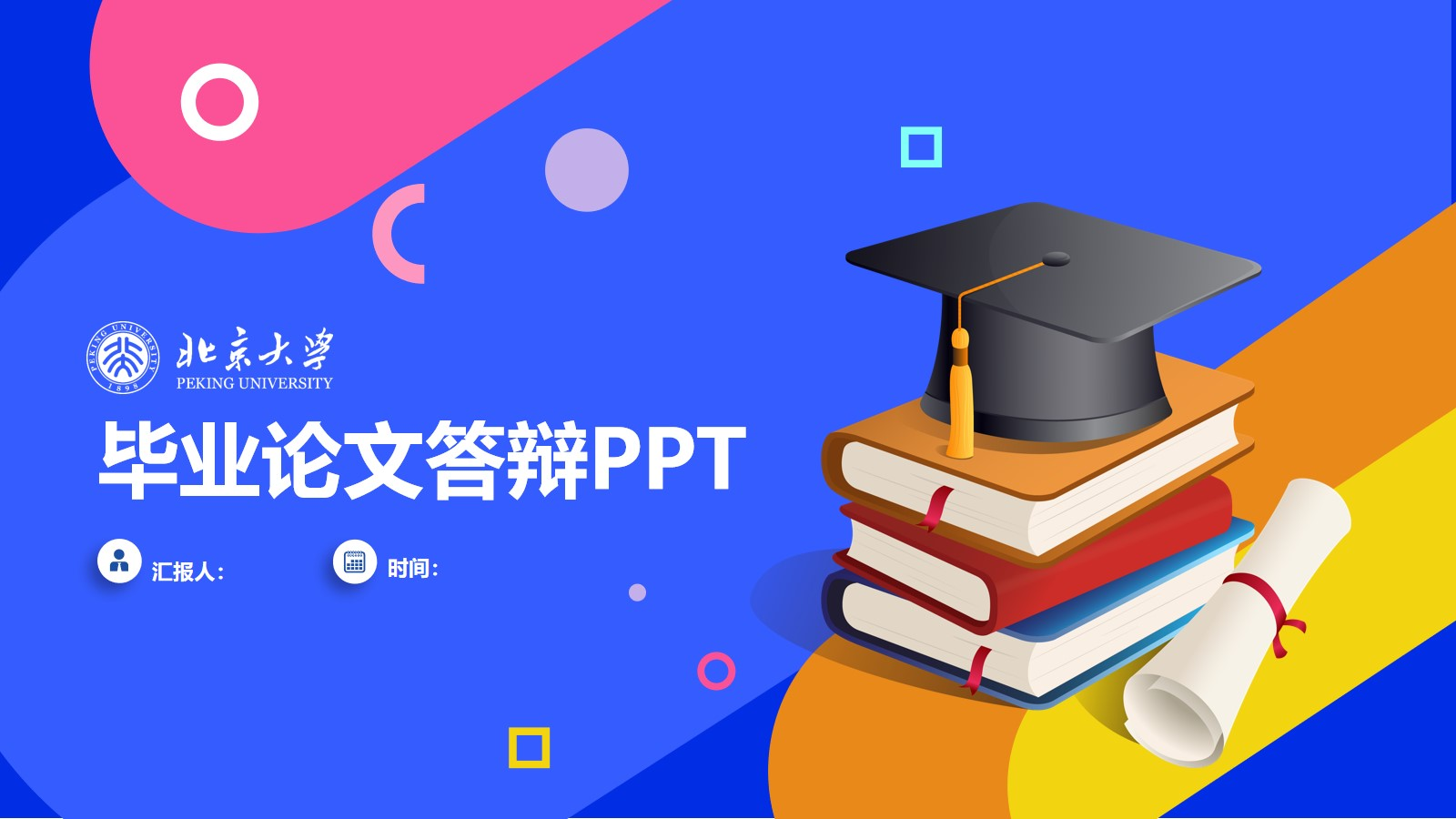 2020彩色创意毕业设计论文答辩通用ppt模板