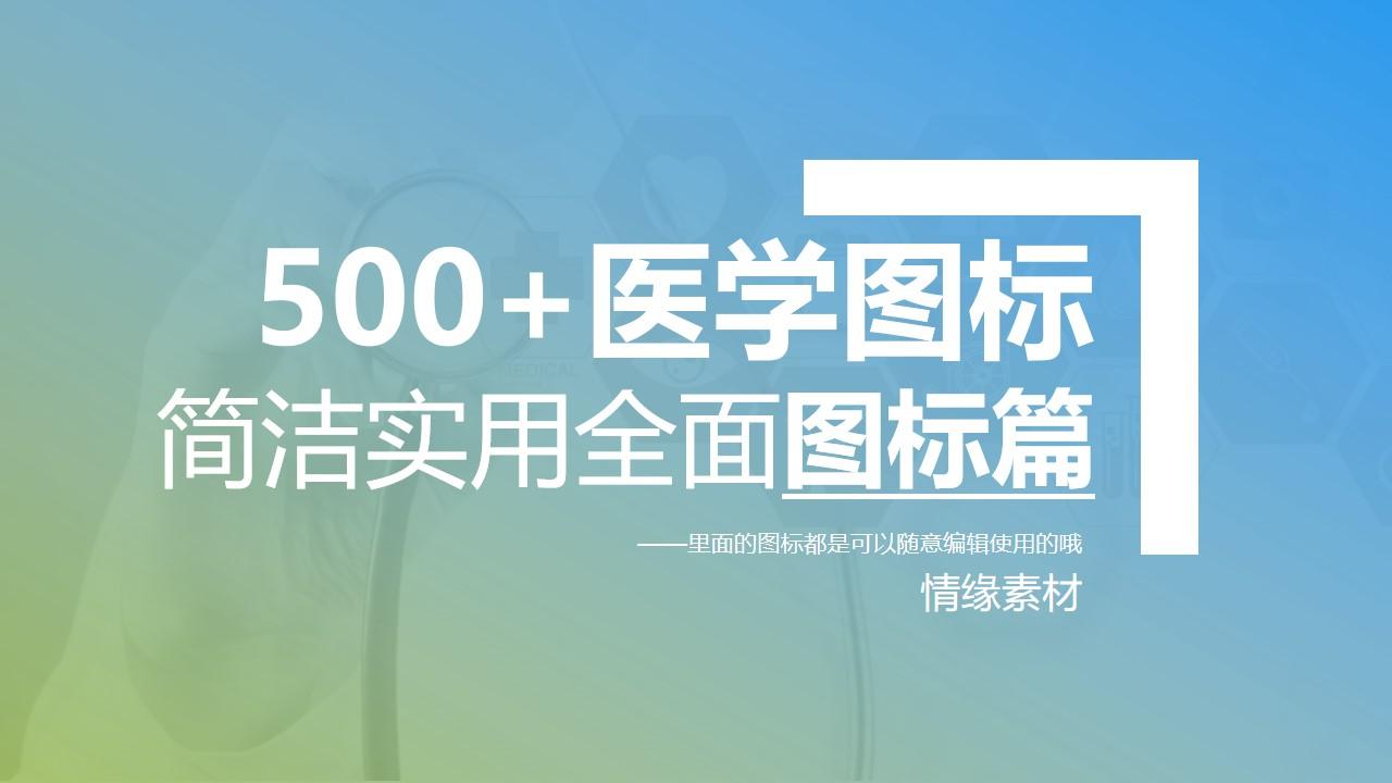 500+扁平化医学医生医疗生物PPT图标