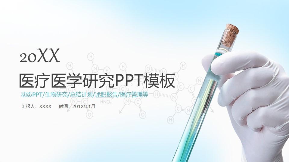 欧美风生物医疗医学研究PPT模板