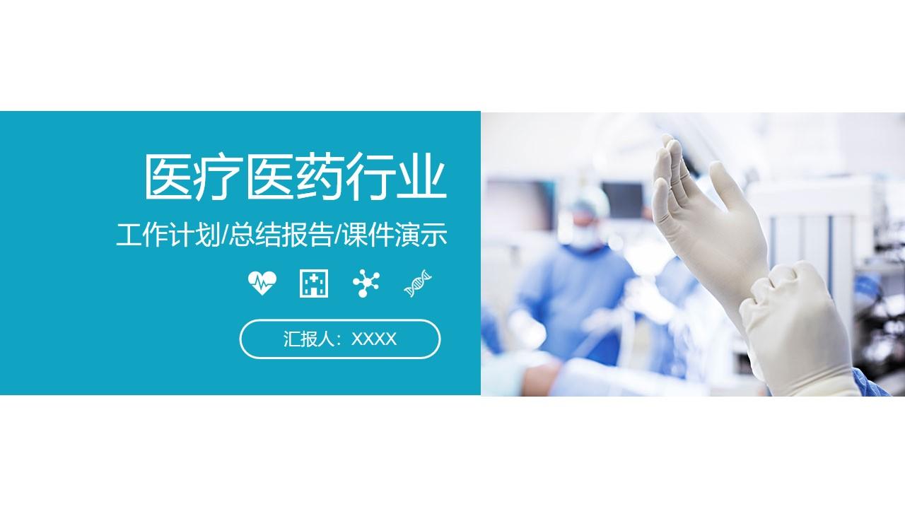 蓝色欧美风医疗医药行业PPT模板
