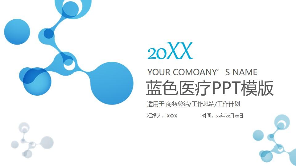 蓝色扁平化医疗PPT模版