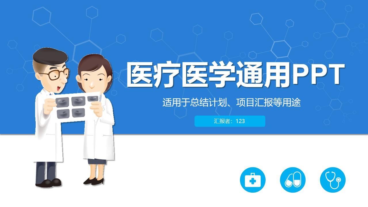蓝色欧美风医生漫画医疗医学PPT模板