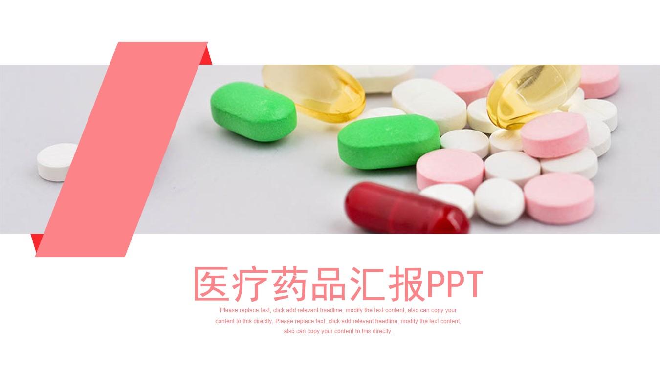 红色扁平化医疗药品汇报PPT模板