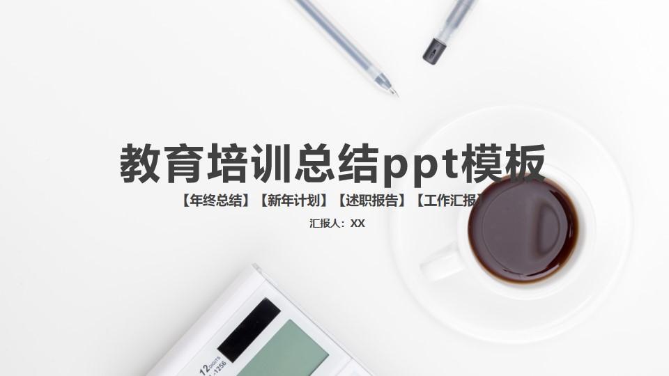 文艺小清新PPT模板