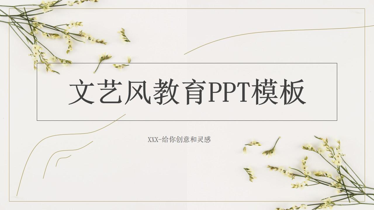 小清新文艺风格动态PPT模板