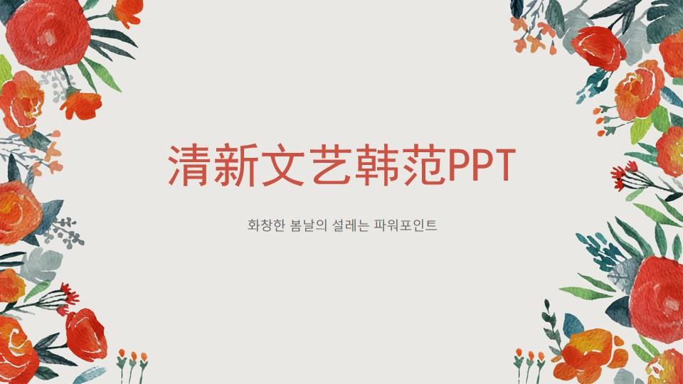 超实用文艺风PPT模板