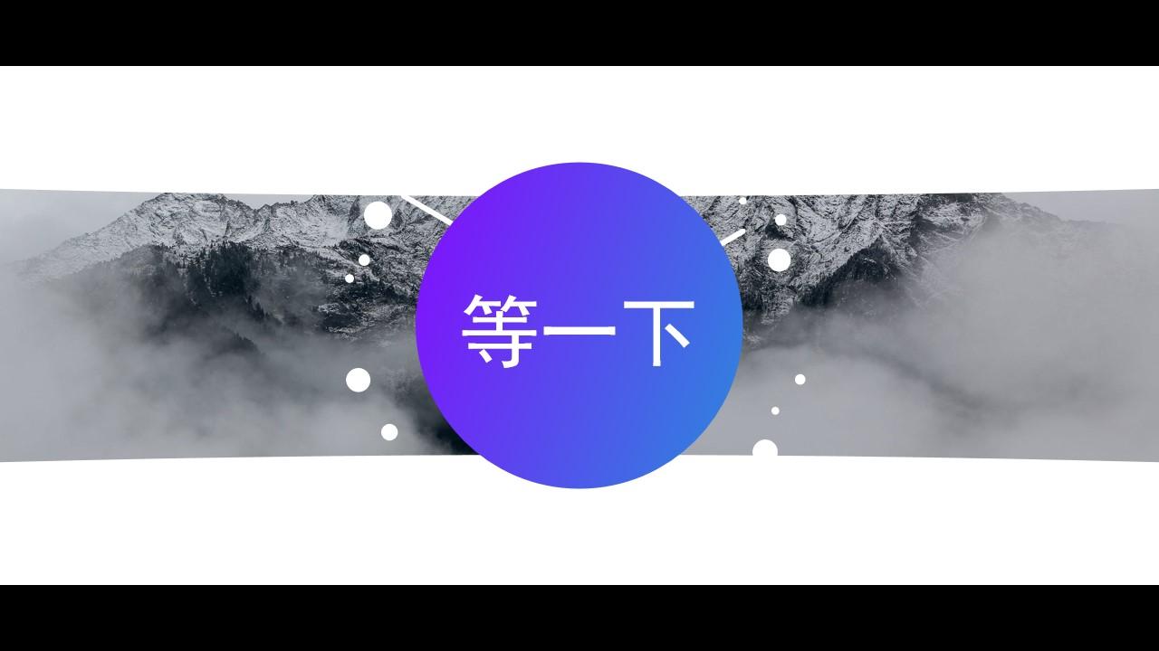 酷炫图文快闪动画视频简介通用PPT模板