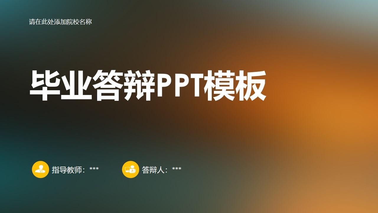 论文答辨PPT模板
