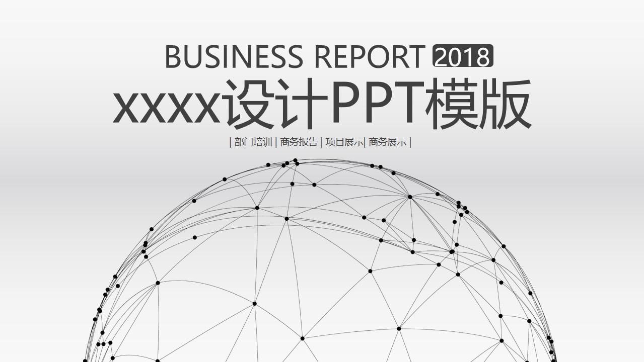 灰色严肃风格 商业展示商务报告PPT模板