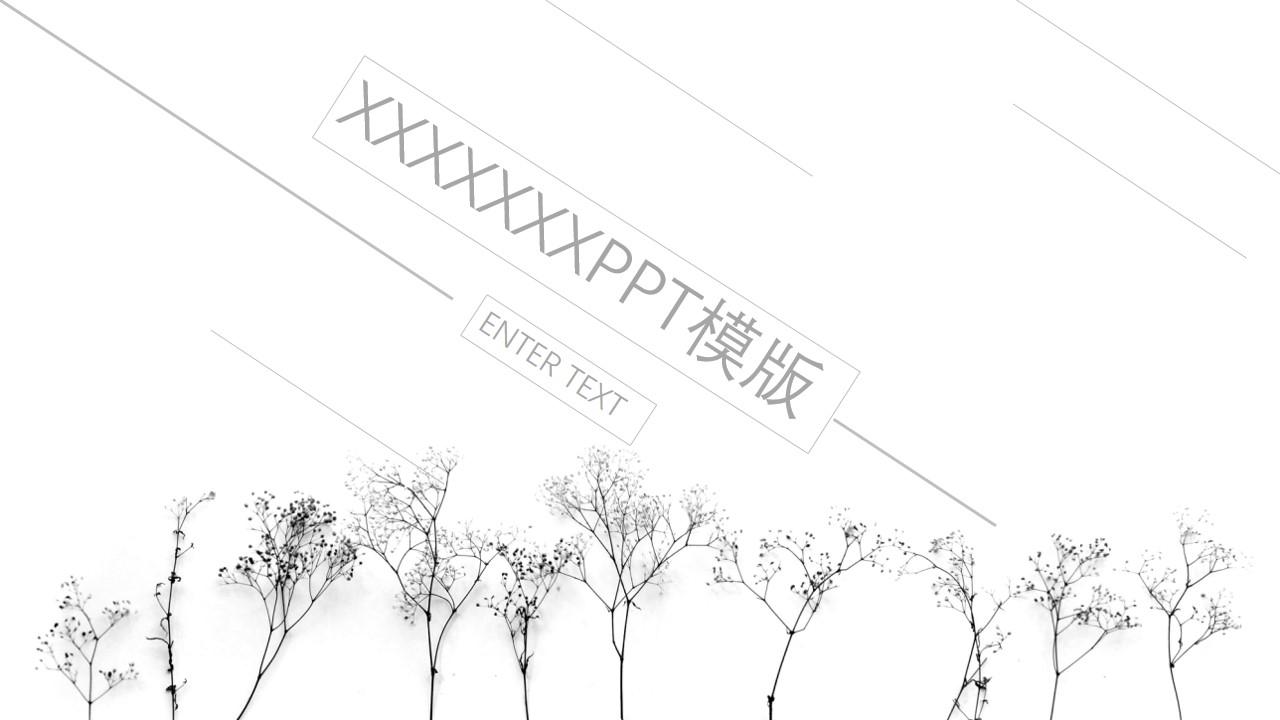 优质简洁风PPT模板 商务风PPT模板