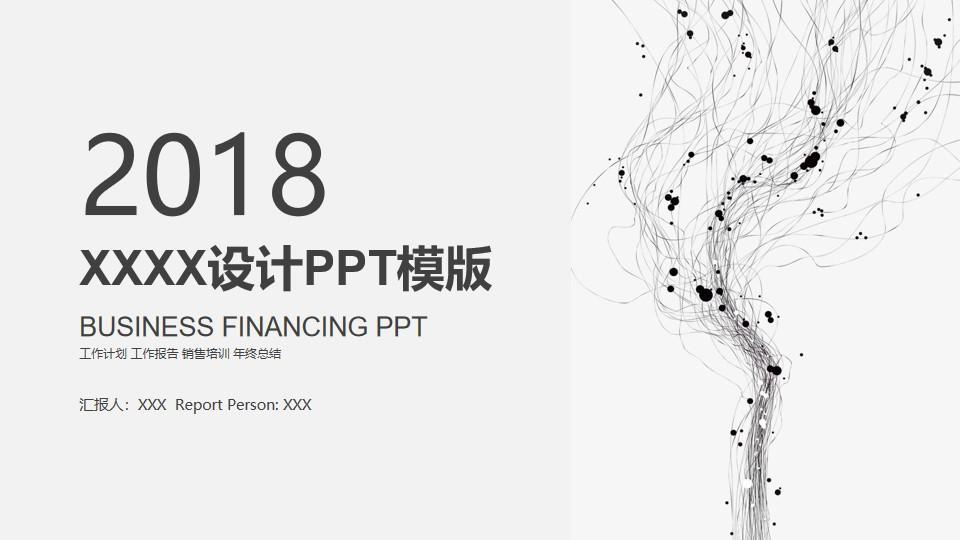 精选简洁PPT模板 商务风PPT模板
