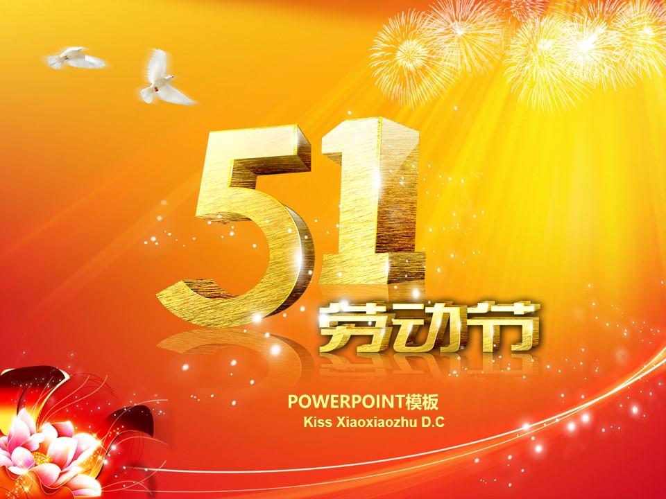 优质节日庆典PPT模板