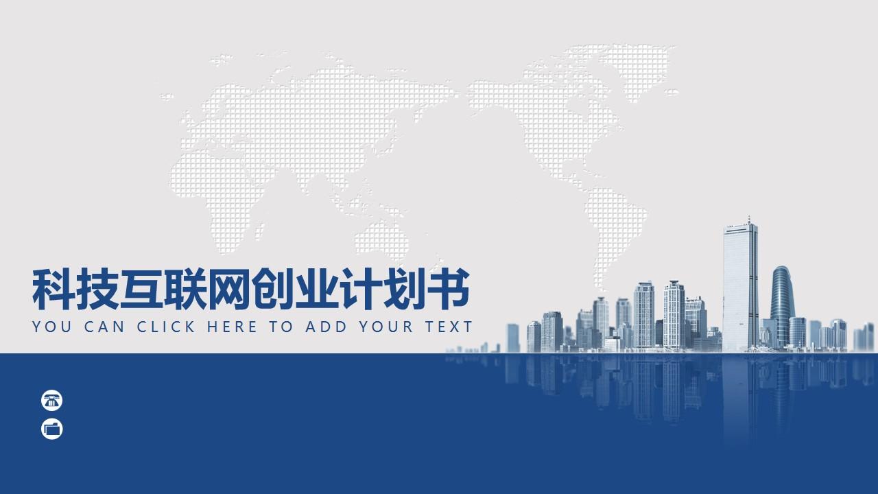 科技互联网创业计划书 优质商业融资PPT模板