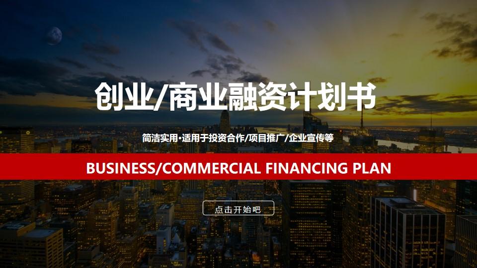 公司介绍创业融资演讲PPT模板