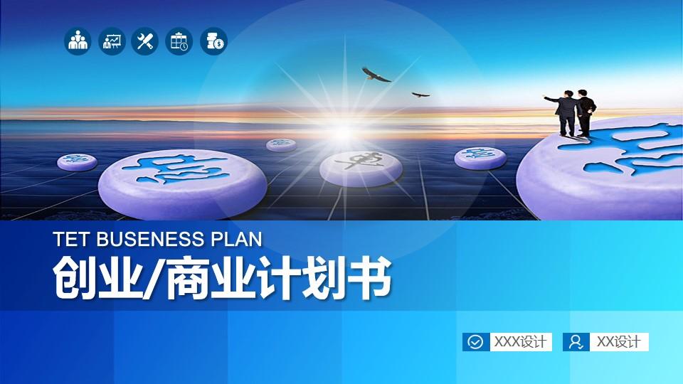 精选商业路演PPT模板 创业计划PPT模板