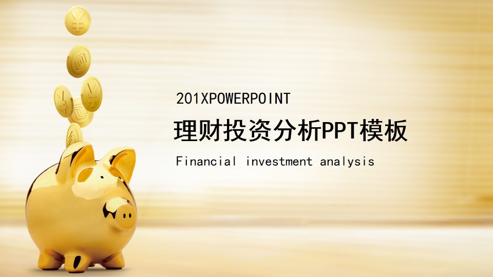 优质商业融资PPT模板