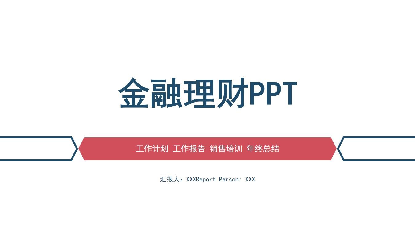 融资路演PPT模板 金融理财ppt模板