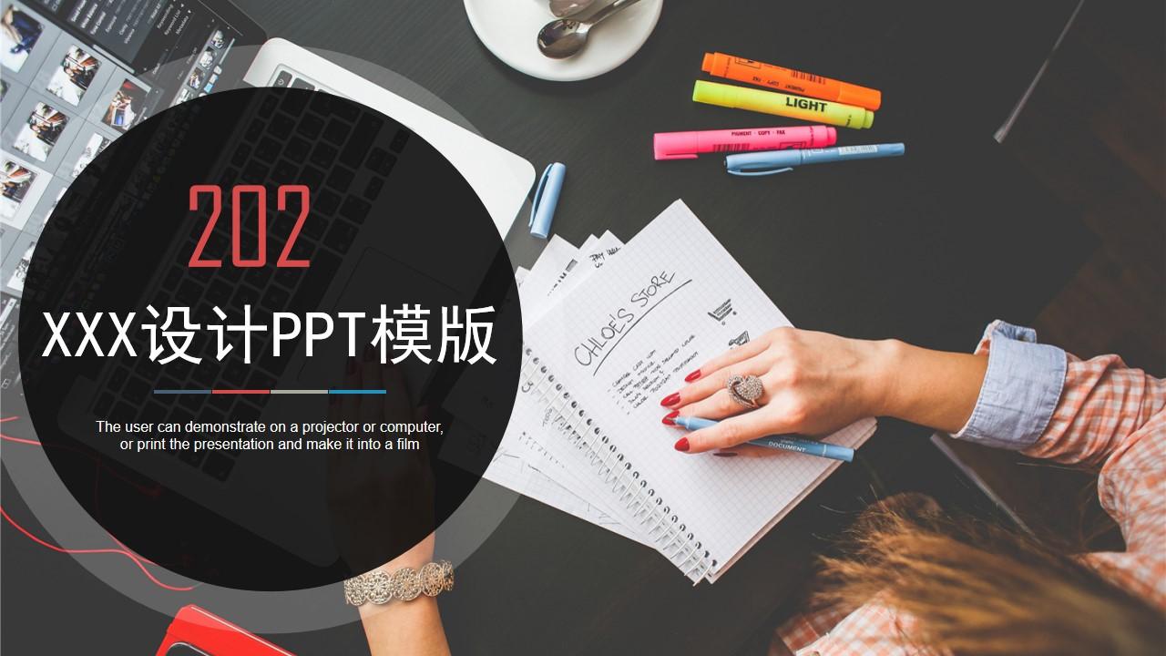 精选项目项目业务策划计划PPT模板