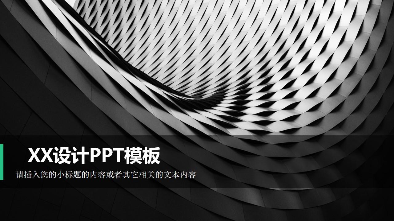 精选高端商务PPT模板