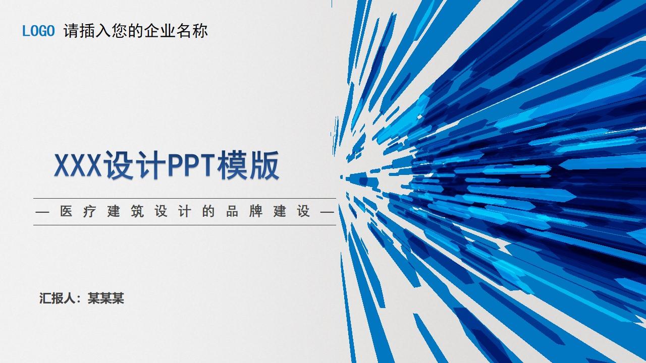 高端商务品牌建设推广宣传PPT模板