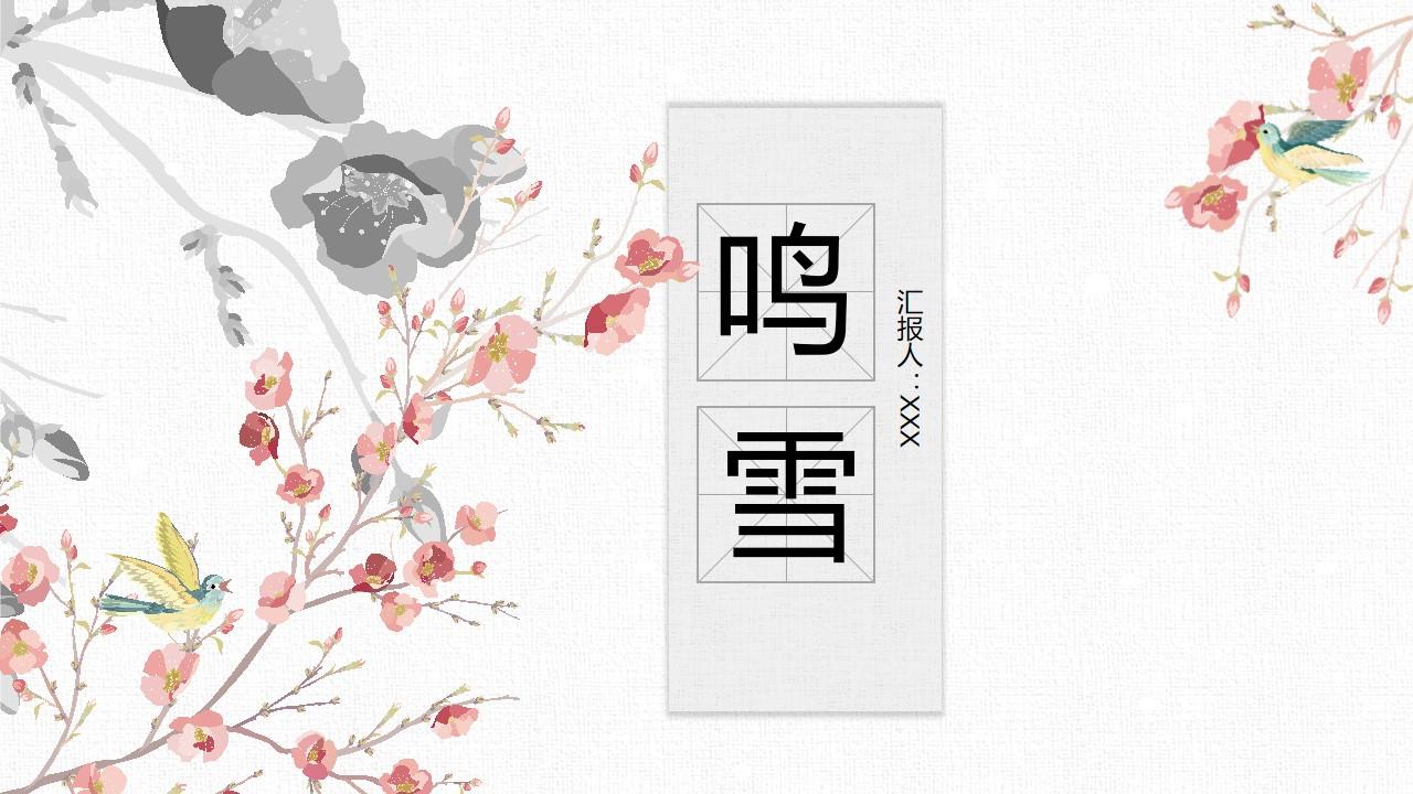 中国风水墨计划书设计方案PPT模板