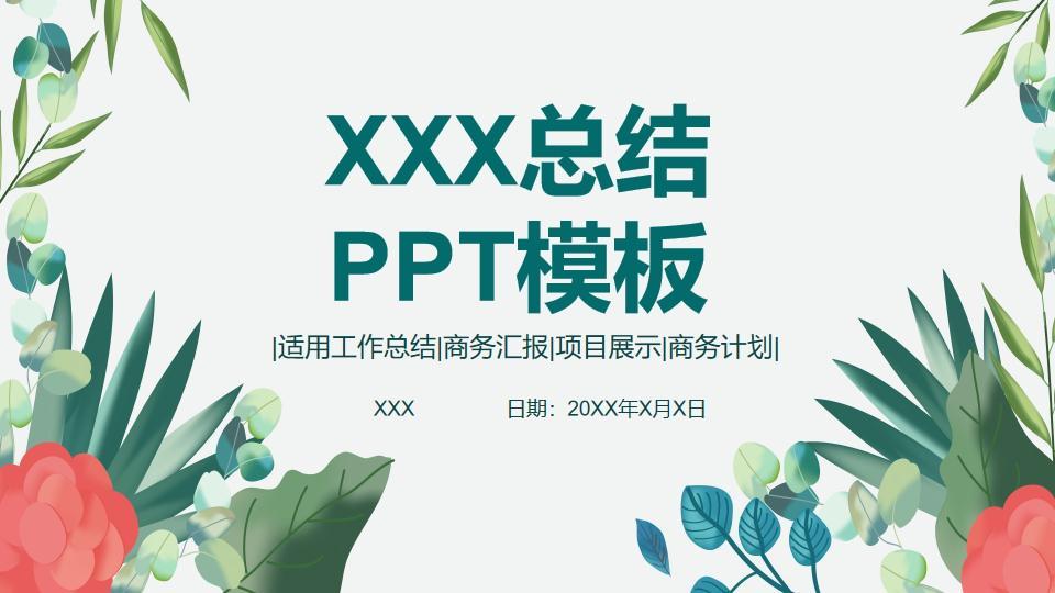 超实用产品发布PPT模板