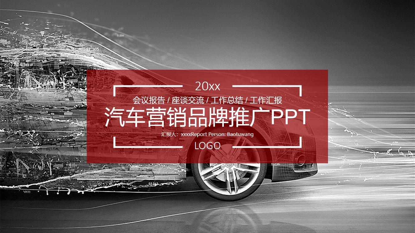 精美产品发布PPT模板