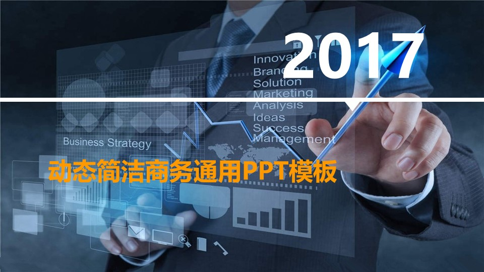 精选动态报告展会年终总结PPT模板