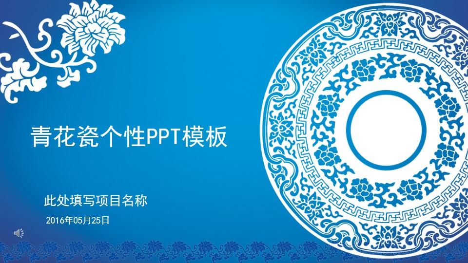 青花瓷背景PPT模板