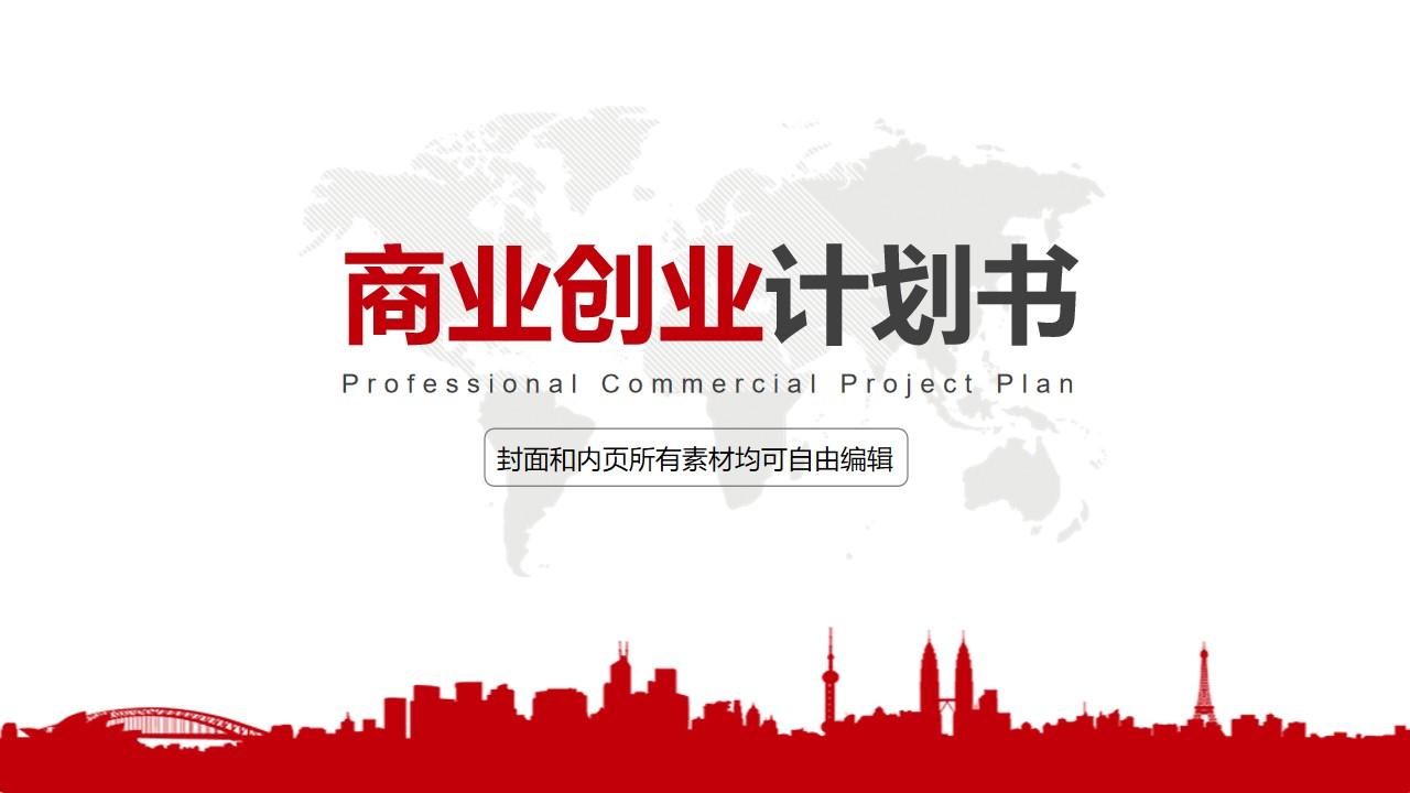 实用商业策划PPT模板
