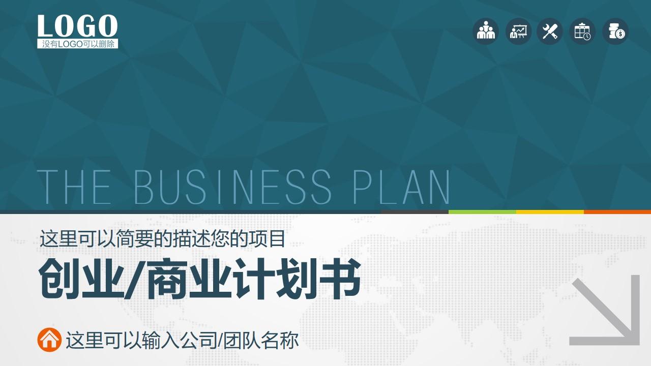高端大气商业策划PPT模板