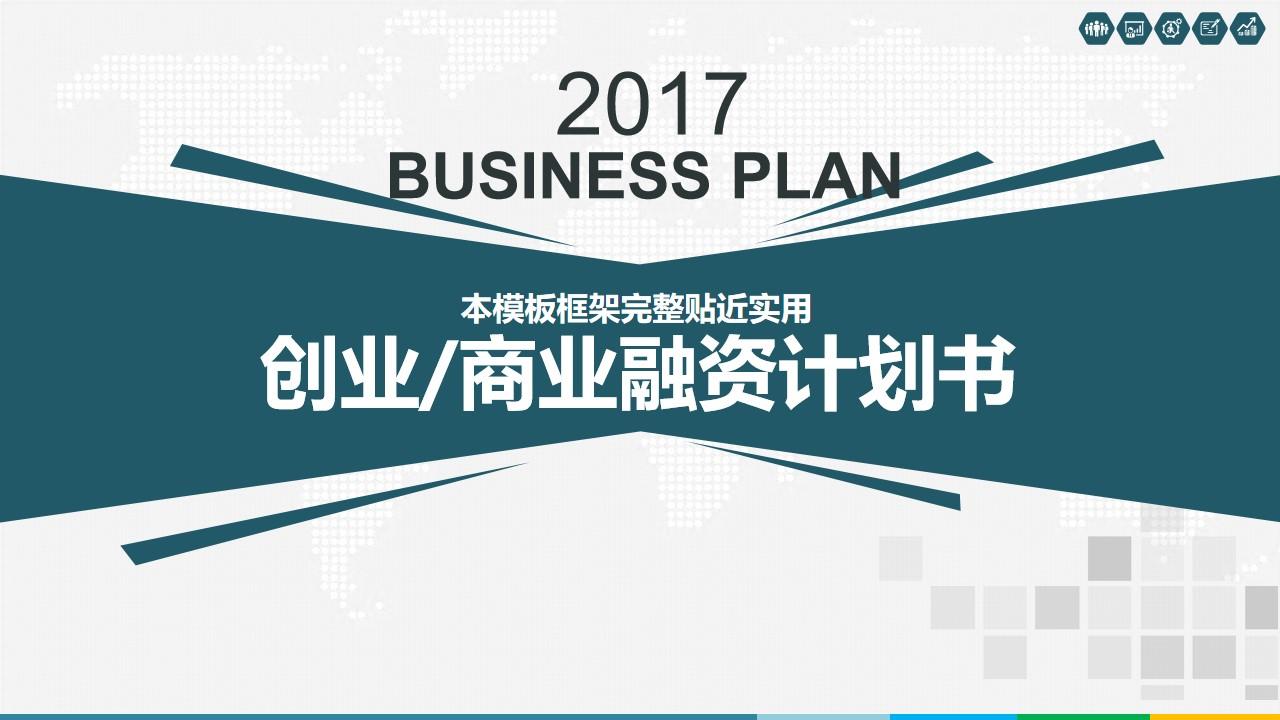 创业商业融资PPT 实用商业策划PPT模板