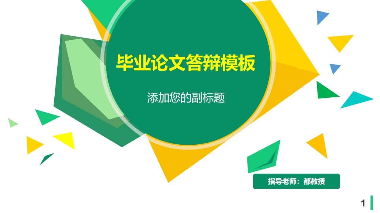 清新黄绿色块毕业答辩PPT模板