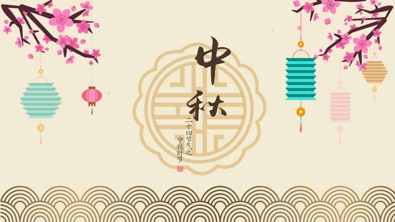 中国风中秋节幻灯片模板