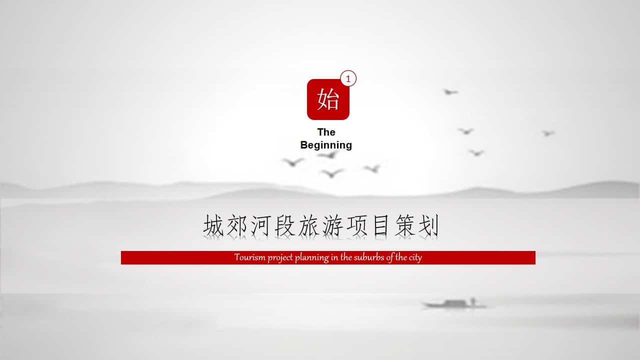 旅游项目策划方案PPT模板