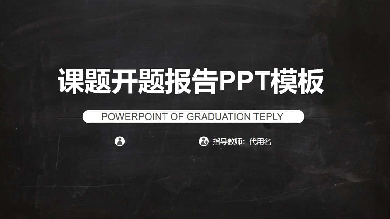 黑灰课题开题报告PPT模板