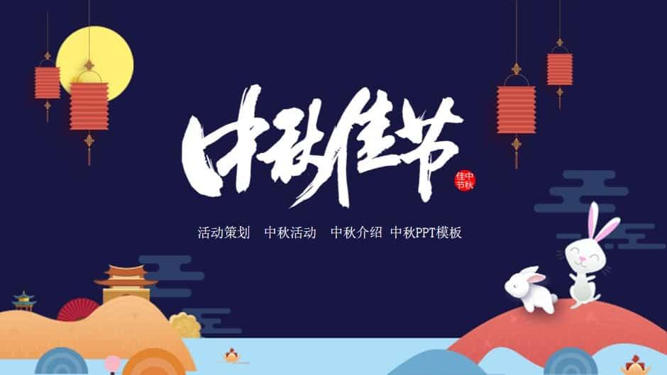 卡通中秋节活动策划PPT模板