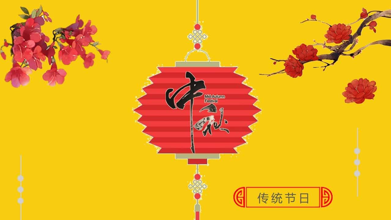 古典中国风中秋节PPT模板