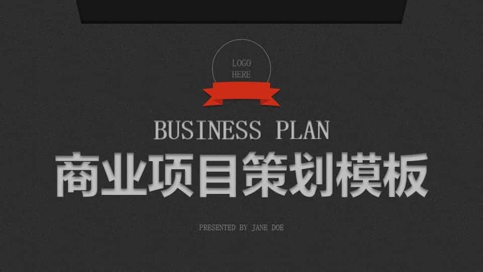 商业项目策划方案PPT模板
