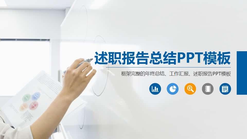 大气实用年终述职报告PPT模板