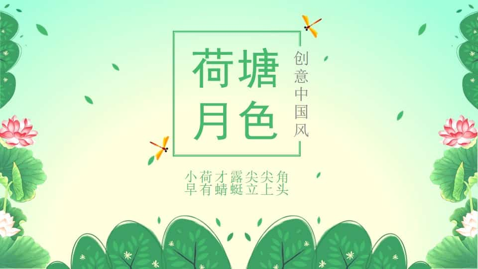 自然清新绿色荷花PPT模板