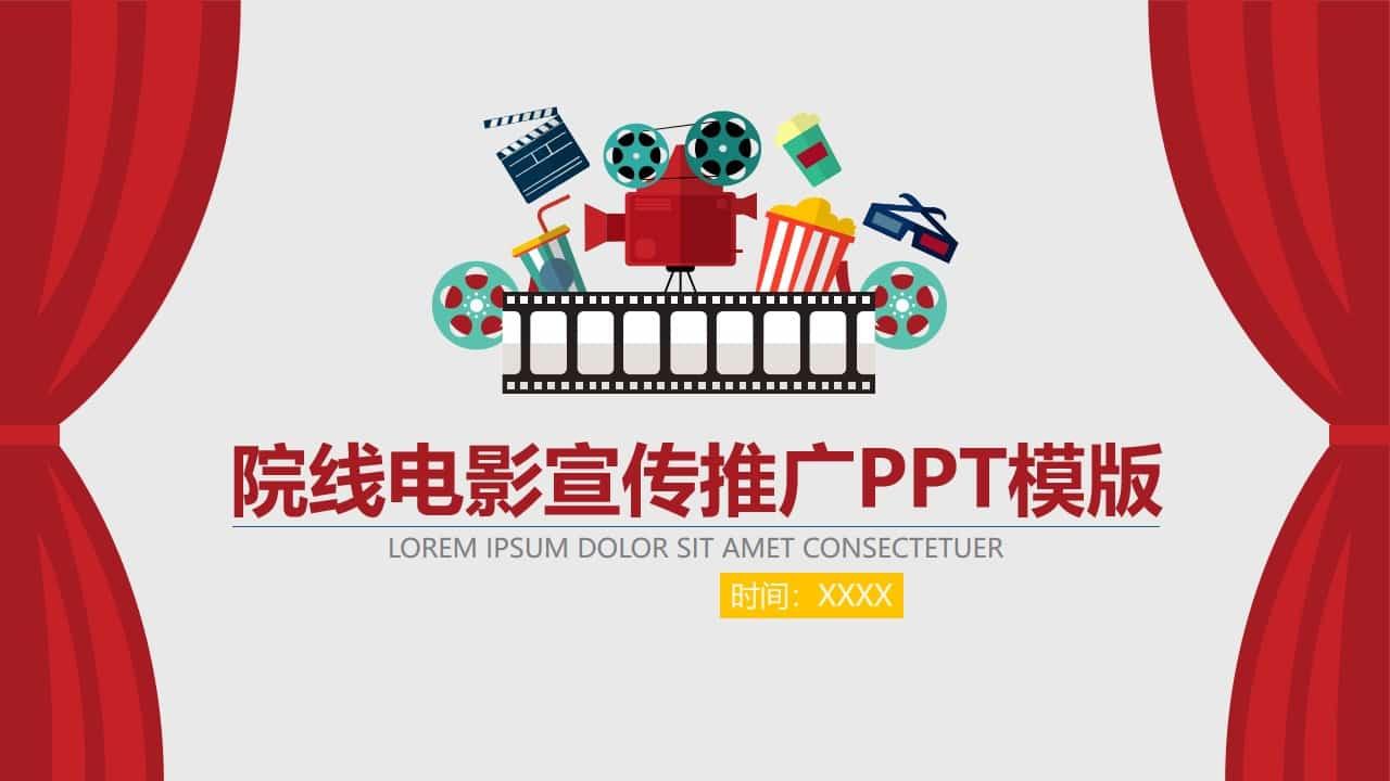 电影院线宣传推介PPT模板