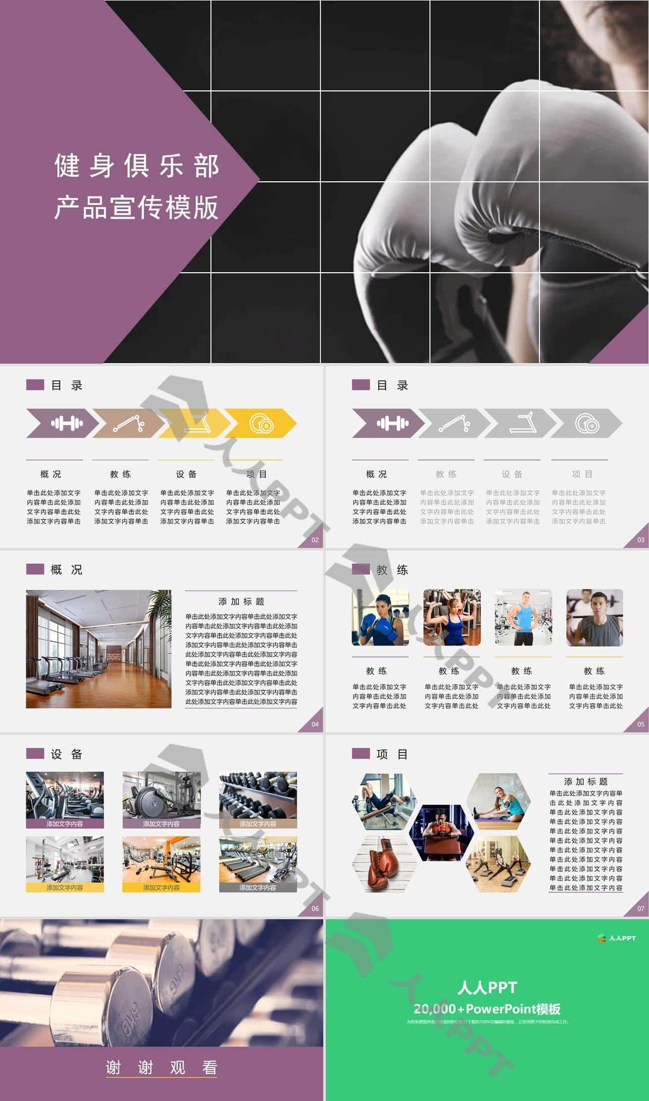 健身俱乐部宣传介绍PPT模板长图