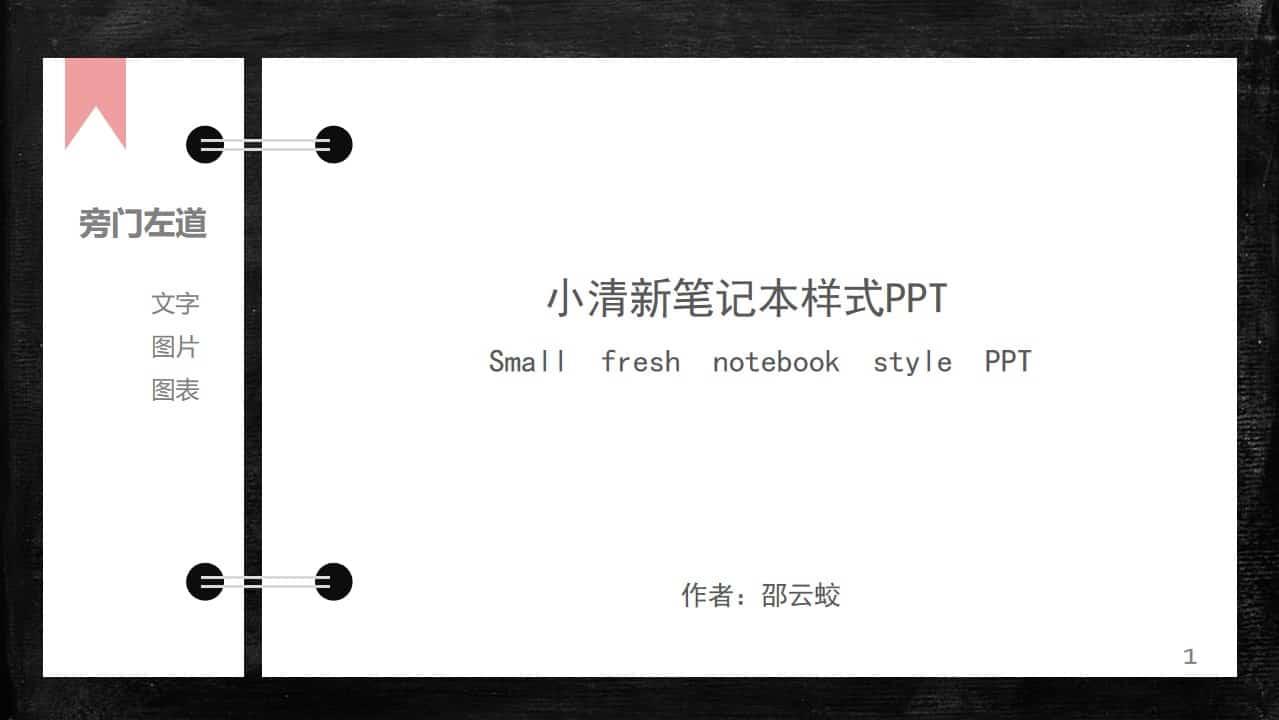 简约创意活页笔记本PPT模板